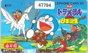47794★ドラえもんのび太の日本誕生 永谷園 テレカ★の商品画像
