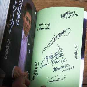 初版サイン入り パパの仕事はネットワーカー 右近雅也 アウラインターナショナル 直筆サイン ネットワークビジネス MLM