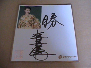 水前寺清子☆サイン色紙