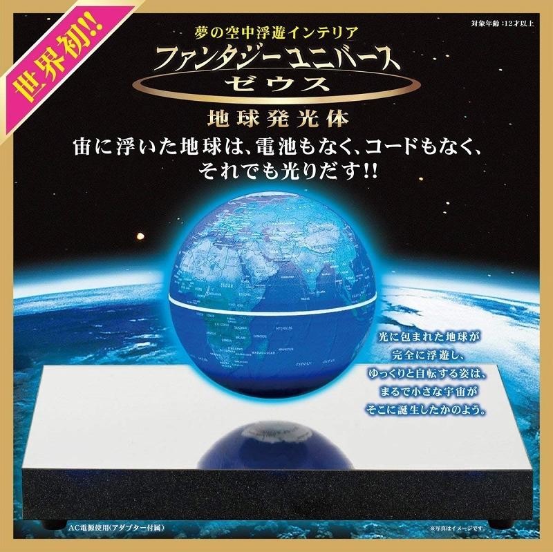★☆送料無料 ファンタジーユニバース ゼウス地球発光体 新品☆★