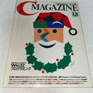 19 月刊CマガジンCMAGAZINE プログラミング技術情報誌SOFTBANK1995年12月号Vol.7 Windows 95時代のWin32プログラミング
