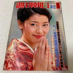 23 週刊朝日 1979年10月12日号 夏目雅子 夕日くん 中野良子