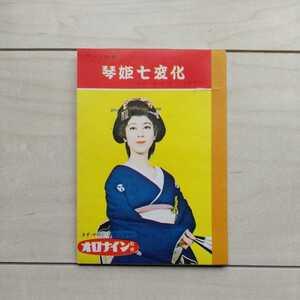 ■『琴姫七変化』MiniNote。表紙・女優松山容子。大塚製薬番宣。昭和ノート㈱謹製。縦15㎝/横10㎝/10枚綴。■懐かしの昭和30年代。