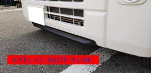 EVERY エブリィ バンDA17V専用 ABS チンスポ フロントリップ スズキ エブリー 簡単装着 塗装必要なし 送料無料 格安 日本製