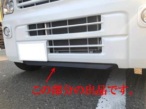 EVERY エブリィ バン DA17V専用 ABS チンスポ フロントリップ スズキ エブリー 簡単装着 塗装必要なし 送料無料 日本製 格安