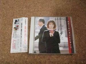 [CD][送100円~] 直筆サイン入り 笠原弘子 昼間の私に会いにこないで