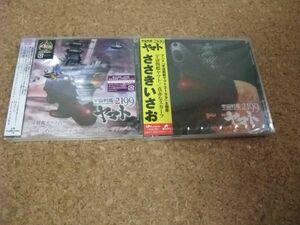 [CD][送100円~] 未開封(ケースにヒビ) 宇宙戦艦ヤマト2199 2枚セット ベストトラックイメージアルバム 宇宙戦艦ヤマト 真赤なスカーフ