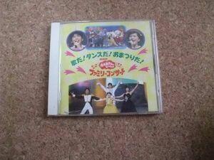 [CD][送100円~] NHKおかあさんといっしょ ファミリーコンサート 歌だ!ダンスだ!おまつりだ!