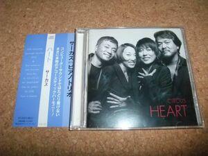 [CD][送100円~] サーカス HEART 1997盤