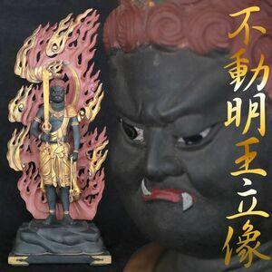 不動明王立像 時代仏教美術 楠木精密彫刻 置物 総高100cm 旧家初出【黒檀堂】