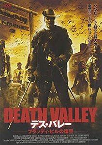 デス・バレー-ブラッディ・ビルの復讐-★即決・送込・DVD★ゾンビホラー