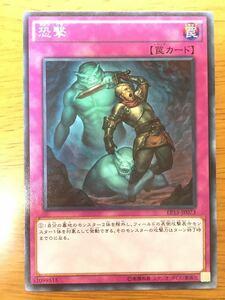 恐撃(ノーマル)EP15-JP073