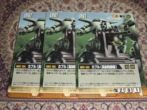 ◆◇ガンダムウォー 茶  U-108 カプル(高射砲装備)3枚◇◆