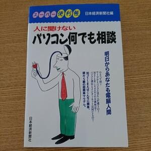 「人に聞けないパソコン何でも相談」日本経済新聞社