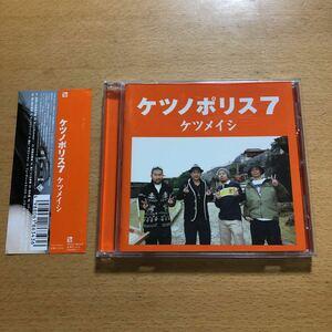 ケツメイシ 『ケツノポリス7』CD☆帯付☆美品☆アルバム☆148