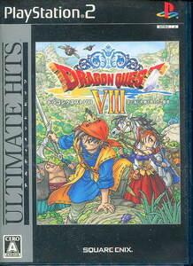 【PS2】ドラゴンクエスト(Dragon Quest)Ⅷ