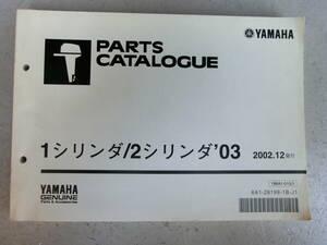 *  Yamaha    1 цилиндр /2 цилиндр '03 использование  запчасть  Список  *