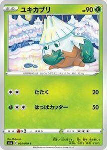 s1a草 C005/070ユキカブリ■ソード&シールド「VMAXライジング」■未使用ポケモンカード ポケカ