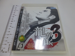 PlayStation3 PS3 龍が如く3