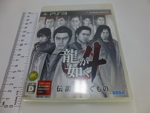 PlayStation3 PS3 龍が如く4