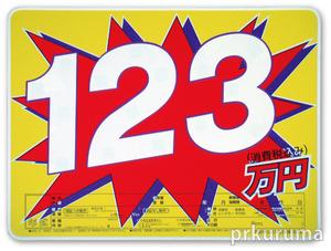【バクダン プライスボード5枚】ボード5枚と数字20枚のセットです。 値段表 価格表 中古車販売 展示場 AS-47