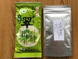 あさぎり翠100g1袋+あさぎり翠粉末茶90g1袋 生産者直売 無農薬・無化学肥料栽培 シングルオリジン カテキンパワー免疫力アップ