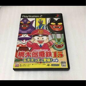桃太郎電鉄15 五大ボンビー登場!の巻 PlayStation2