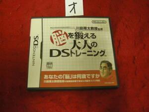 オ DS! 脳を鍛える大人のDSトレーニング
