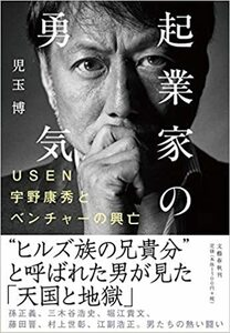 起業家の勇気 USEN宇野康秀とベンチャーの興亡  即決・送料無料!