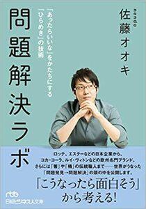 問題解決ラボ 「あったらいいな」をかたちにする「ひらめき」の技術 (日経ビジネス人文庫) 即決・送料無料!