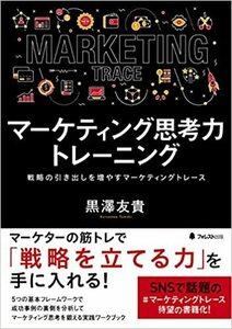 マーケティング思考力トレーニング 即決・送料無料!