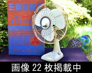 三菱 扇風機 RUM388229 薄青磁色 動作品 ヴィンテージ 箱付 レトロ家電 昭和 画像22枚掲載中