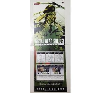 メタルギア ソリッド3 店頭用ポスター その7 METAL GEAR SOLID 非売品 スネーク