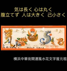 . is long heart is circle .. establish . person is on a grand scale . a little Yokohama Chinese street better fortune feng shui flower character name . birthday festival luck festival rice .. calendar birth flower character present optimum