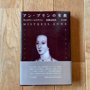 □単行本□アン・ブリンの生涯/キャロリー・エリクソン 加藤弘和 訳