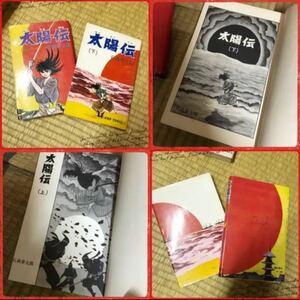 著者: 石森章太郎 太陽伝 上下セット 出版社潮出版社 発売日昭和46年