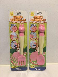 どうぶつくねくね スプーン フォーク セット ピンク うさぎ カトラリー 離乳食