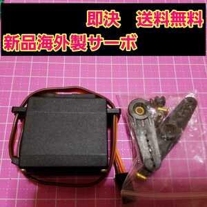 即決《送料無料》 新品 サーボ 1個 無メーカー品    ラジコン フタバ サンワ バギー ヨコモ ワイルド ウイリー ヨコモ