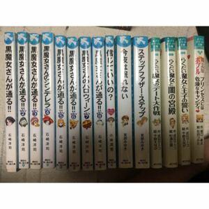 ポプラポケット文庫 15冊セット 講談社青い鳥文庫 児童書 角川つばさ文庫