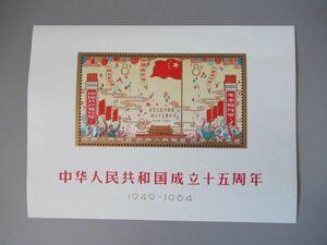【知之】レア!中国切手 紀106m 未使用 中華人民共和国成立十五周年 小型シート 1949-1964 美品 コレクター収集品 本物保証