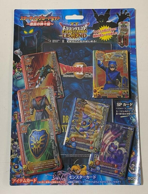 ☆ドラゴンクエスト モンスターバトルロードII レジェンド スターティングカードセット 悪霊の神々編