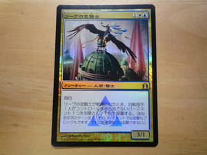 MTG RTR リーヴの空騎士/Lyev Skyknight 日本語 Foil 1枚