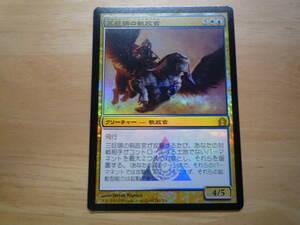 MTG RTR 三巨頭の執政官/Archon of the Triumvirate 日本語 Foil 1枚