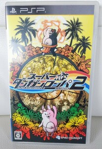 ダンガンロンパ2 PSP