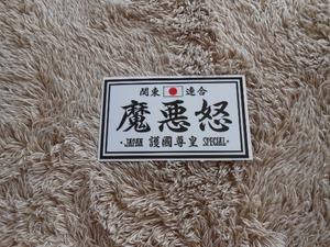 暴走族ジャパンマッドスペシャル、ステッカー(白×黒)魔悪怒、関東連合