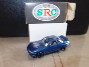 ガリバー特注 SRC サイン入り 日産スカイラインGT-R(R32)M.BL 日本製 絶版トミカ