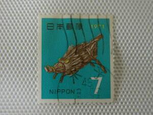 年賀切手 昭和46年用 1970.12.10 いのしし 7円切手 単片 使用済 ②