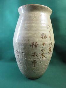 送料無料 萩焼 花瓶 花器 茶道具 ジャンク
