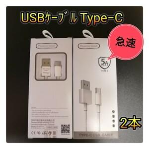【急速充電】USBケーブル Type C 5A対応 1m ホワイト*2本