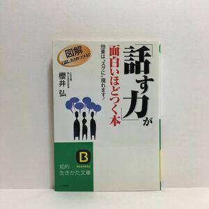 ☆a11/「話す力」が面白いほどつく本 櫻井弘 知的生きかた文庫 4冊まで送料180円(ゆうメール)